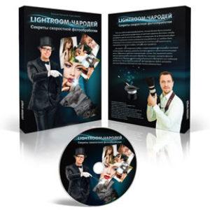 Видеокурс «Lightroom — серебряная коллекция»