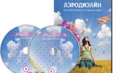 Видеокурс «Аэродизайн. Все секреты бизнеса на воздушных шарах»