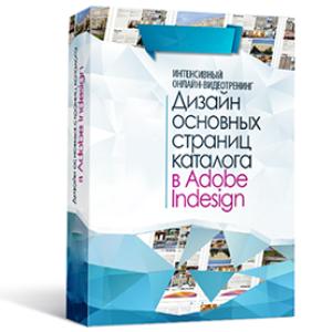 Видеокурс «Дизайн основных страниц каталога в Adobe Indesign»