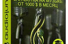 Видеокурс «Секреты успешных продаж на AudioJungle»