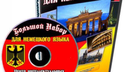 Видеокурс «Большой набор для немецкого языка»
