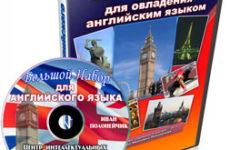 Видеокурс «Большой набор для овладения английским языком»