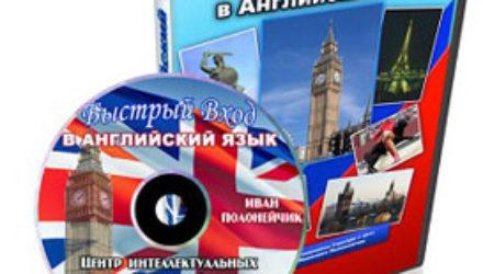 Видеокурс «Быстрый вход в английский язык»