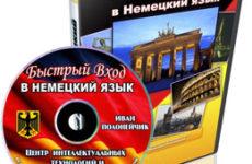 Видеокурс «Быстрый вход в немецкий язык»