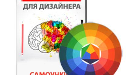 Видеокурс «Колористика для дизайнера»