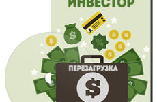 Видеокурс «Киберсант-Инвестор Перезагрузка»