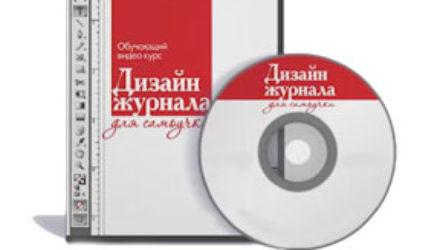 Видеокурс «Дизайн журнала для самоучки»
