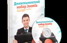Видеокурс «Джентельменский набор для Joomla»