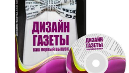Видеокурс «Дизайн газеты. Ваш первый выпуск»