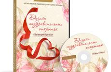 Видеокурс «Дизайн поздравительных открыток»