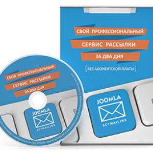 Видеокурс «Joomla! Эффективный е-маил маркетинг»
