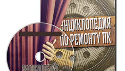 Видеокурс «Энциклопедия по ремонту ПК»