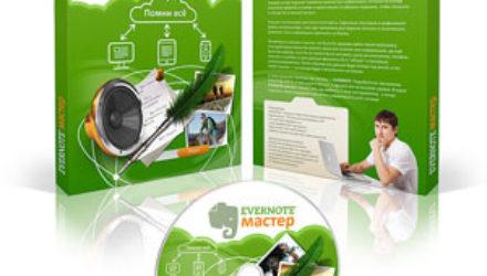 Видеокурс «Evernote-мастер»
