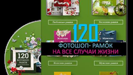 Видеокурс «120 фотошоп — рамок»
