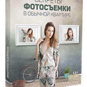 Видеокурс «Секреты фотосъемки в обычной квартире»