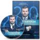 Видеокурс «От CFD к Фьючерсам 2.0»