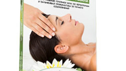 Видеокурс «Устранение головной боли с помощью точечного массажа»