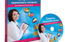 Видеокурс «Секреты грамотного питания для здоровья позвоночника»