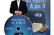 Видеокурс «Инфо-Товары от А до Я»