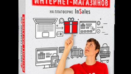 Видеокурс «Быстрое создание интернет-магазинов на платформе InSales»