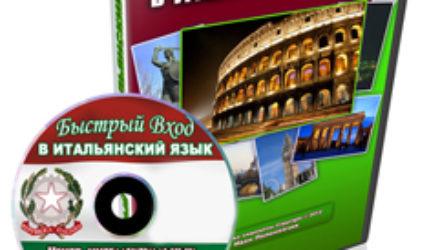 Видеокурс «Быстрый вход в итальянский язык»