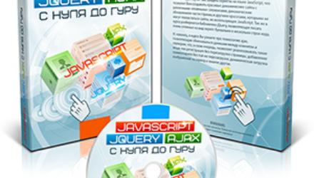 Видеокурс «JavaScript, jQuery и Ajax с нуля до гуру»