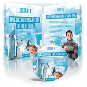 Видеокурс «Joomla 3 — профессиональный сайт за один день»