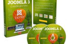 Видеокурс «Joomla 3 с нуля до гуру»