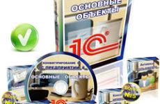Видеокурс «Конфигурирование в 1С Предприятии 8.1»