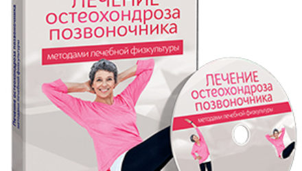 Видеокурс «Лечение остеохондроза позвоночника методами лечебной физкультуры»