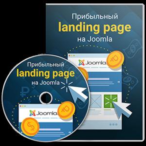 Видеокурс «Прибыльный landing page на Joomla»