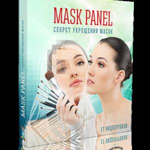 Видеокурс «MASK PANEL. Секрет укрощения масок»