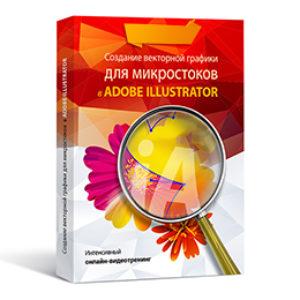 Видеокурс «Создание векторной графики для микростоков в Adobe Illustrator»