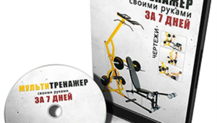 Видеокурс «Мультитренажер своими руками за 7 дней»