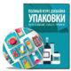 Видеокурс «Полный курс дизайна упаковки»