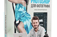 Видеокурс «Photoshop для фотографа 3.0»