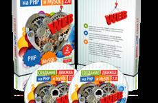 Видеокурс «Создание движка на PHP и MySQL 2.0»