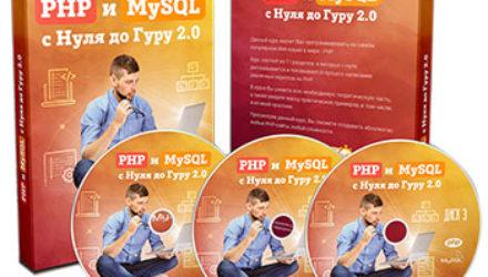 Видеокурс «PHP и MySQL с нуля до гуру 2.0»
