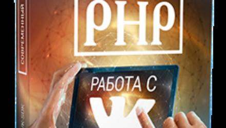 Видеокурс «Современный PHP: работа с ВКОНТАКТЕ»