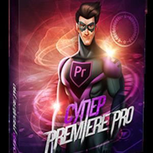 Видеокурс «Супер Premiere Pro»