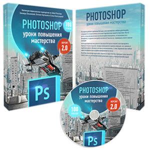 Видеокурс «Photoshop для повышения мастерства 2.0»