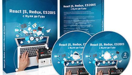 Видеокурс «React JS, Redux, ES2015 с нуля до гуру»
