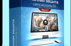 Видеокурс «Полная защита сайта на Joomla 3»