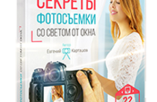 Видеокурс «Секреты фотосъёмки со светом от окна»