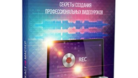 Видеокурс «Скринкаст-мастер. Секреты создания профессиональных видеоуроков»