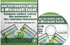 Видеокурс «Как составлять сметы в Microsoft Excel»