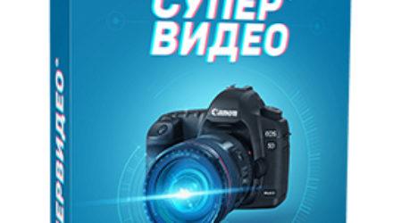Видеокурс «Супер Видео»