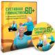 Видеокурс «Суставная гимнастика 60+»