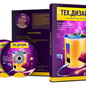 Видеокурс «Интенсив по тех.дизайну»