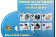 Видеокурс «Технология изготовления и ремонт меховых шапок 2»